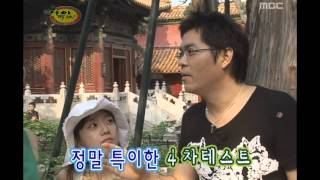 Saturday, Mission Possible #04, 커이 커이, 20050716