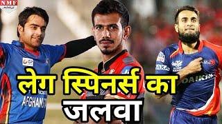 IPL 10 मे चल रहा है Leg Spinners का जलवा, ले रहे हैं लगातार विकेट