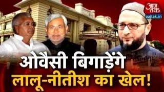 India 360:  Asaduddin Owaisi's Bihar War Cry, A Worry For Anti-BJP Alliance