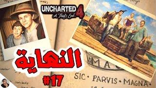 تختيم انشارتد 4 مدبلجة عربي | الحلقة 17 | النهاية | UNCHARTED 4