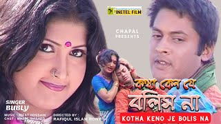 Kotha Keno Tui Bolish Na । Bangla Song । HD Video