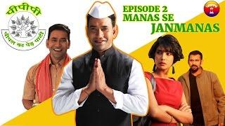 Nirahua (Dinesh Lal Yadav) | Peepal Ka Pedh Party | Episode #2 Manas Se Janmanas | Happii Fi