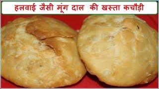 Moong daal ki kachori | हलवाई जैसी मूंग दाल की खस्ता कचौड़ी | Kachori recipe