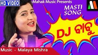 ଡ଼ିଜେ ବାବୁ -DJ BABU | ODIA MASTI SONG| IRA MOHANTY | MALAYA MISHRA | MONSOON CREATIVES