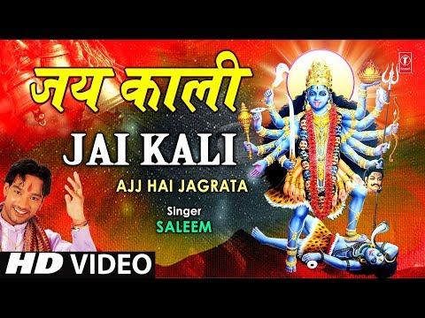 Xxx Mp4 Jai Kali Punjabi Bhente Full Song I Ajj Hai Jagrata 3gp Sex