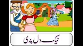 Naik Dil Pari (Urdu Story) - نیک دل پری