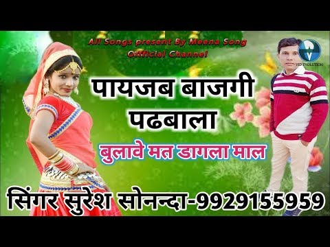 Xxx Mp4 New Meena Song 2018 Latest Meenawati Geet 2018 Suresh Sonanda 3gp Sex
