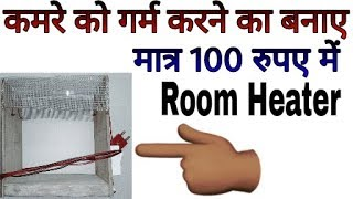 🔥🔥How to Make Room Heater, At Home, Very Easy, Room Heater, Homemade room heater, Learn everyone