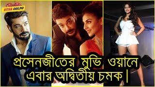 প্রসেনজিতের মুভি ওয়ানে এবার অদ্বিতীয় চমক। Prosenjit Chatterjee New Movie One 2017