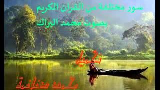 جميع سور القران الكريم التي قرأءها محمد البراك
