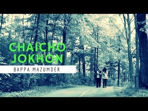 Chaicho Jokhon- Bappa Mazumder