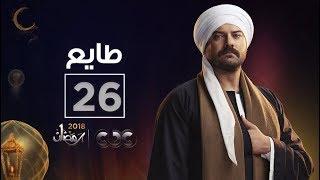 مسلسل طايع | الحلقة السادسة والعشرون | Tayea Episode 26