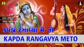 Kapda Rangavya Meto | Krishna Bhajan by Paresh Vadiya | Music: Appu