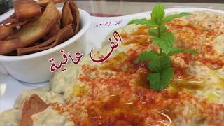 مقبلات الباذنجان الصحية ولذيذة , اكلات عراقية ام زين  IRAQI FOOD OM ZEIN