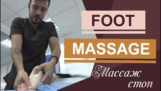 Массаж стоп. foot massage