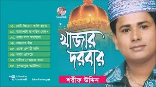 Sharif Uddin - Khajar Dorbar | Vandari Gaan | Soundtek