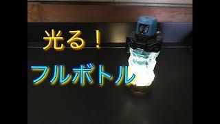 【改造】フルボトルを発光改造したwww 仮面ライダービルド