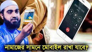 Bangla Waz নামাজের সামনে মোবাইল রাখা যাবে Namazer Samne Mobile by Sifat Hasan | Free Bangla Waz