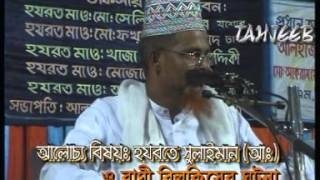 Mawlana Fakhruddin Ahmed. Bangla waz. Lecture No 10