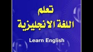 خاص للمبتدئين حوار لتعليم اللغة الانجليزية مع شرح القواعد باللغة العربية