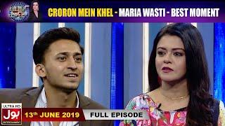 Croron Mein Khel With Maria Wasti | 13th June 2019 | Maria Wasti Show | BOL Entertainment