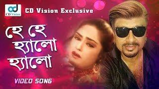 He He He Hello Hello | HD Movie Song | Rubel & Shonda | CD Vision