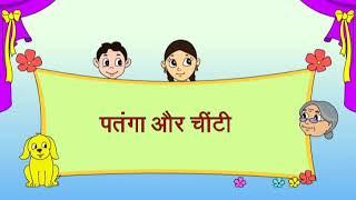The Grasshopper & The Ant (Hindi)