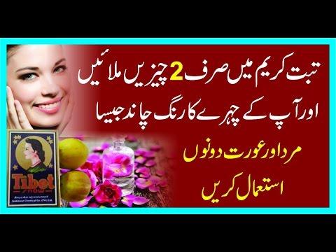 Xxx Mp4 Face Ka Colour White Aur Red Karny Ka Tibet Cream Main Kiya MIllain Ran Gora 3gp Sex