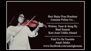 Basi Bajay Pran Bonduay - Kari Amir Uddin Ahmed