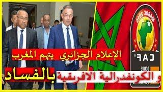 """الإعلام الجزائري مريض بالمغرب ....يتهم المغرب و رئيس الكنفدرالية الافريقية لكرة القدم """"بالفساد"""""""