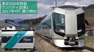 東武500系特急『リバティ会津』2017年4月運行開始