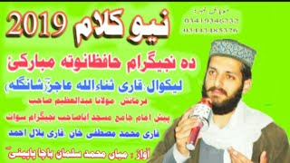دہ نجیگرام حافظانو تہ مبارکباد....... آواز؛سلمان باچا
