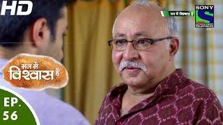 Mann Mein Vishwaas Hai - मन में विश्वास है - Episode 56 - 14th May, 2016