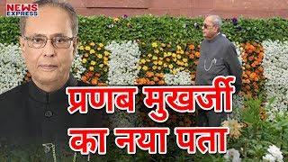 Retire होने के बाद इस तरह बदल जाएगी Pranab Mukherjee की जिंदगी