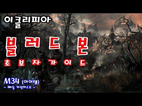 [이클리피아] 블러드본 초보자 가이드 | M34. [아이템] 폐성 카인허스트 | Bloodborne