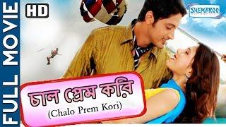 Chalo Prem Kori (HD) - Superhit Bengali Movie - Rishi - Ruplekha - Mihir Das - Bijay Mohanty