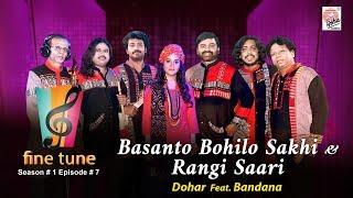 Basanto Bohilo Sakhi & Rangi Saari | Dohar feat. Bandana | Fine Tune Season 1 Episode 7