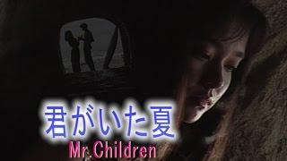 君がいた夏 (カラオケ) Mr.Children