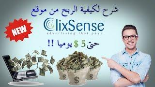 شرح كيفية ربح أكثر من 5 $ يوميا من موقع ClixSense بشكل مضمون 100% 2017 !