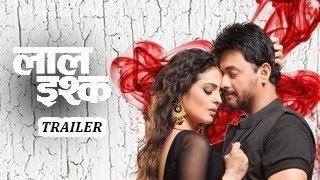 Official Theatrical Trailer | Laal Ishq Marathi Movie | Swwapnil Joshi, Anjana Sukhani