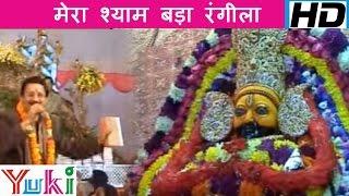 मेरा श्याम बड़ा रंगीला | Mera Shyam Bada Rangeela | Hindi Shyam Bhajan | Vijay soni