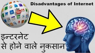 Disadvantages Of Internet , इन्टरनेट से होने वाले नुकसान, Advantages & Disadvantages of Internet!!