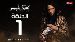 مسلسل لعبة ابليس HD - الحلقة الأولى - يوسف الشريف - Devil Game Series Episode 01