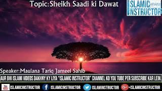 Sheikh Saadi ki Dawat   Maulana Tariq Jameel Bayan