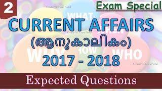 KERALA PSC|| IMPORTANT CURRENT AFFAIRS 2017- 2018||PART 2|| PSC|| RRB