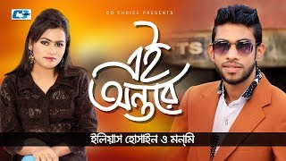 Ei Ontore | Eleyas Hossain | Monmi | Shopno Dana | Official Music Video | Bangla Song 2017