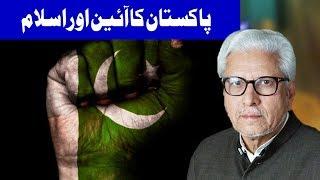 Pakistan Ka Aain Aur Islam - Ilm o Hikmat With Javaid Ghamidi - 28 January 2018 | Dunya News
