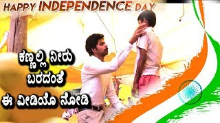 A heart touching child story | Independence day special | Top Kannada TV