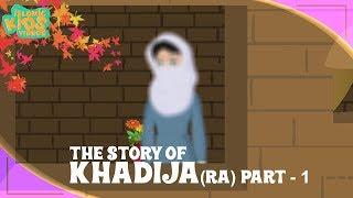 Family Of Prophet Muhammad (SAW) For Kids  | Khadija (RA) Wife Of Prophet | Part 1 | Islamic Stories