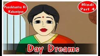 Panchtantra Ki Kahani | दिन सपने | Day Dreams | Hindi Part- 4